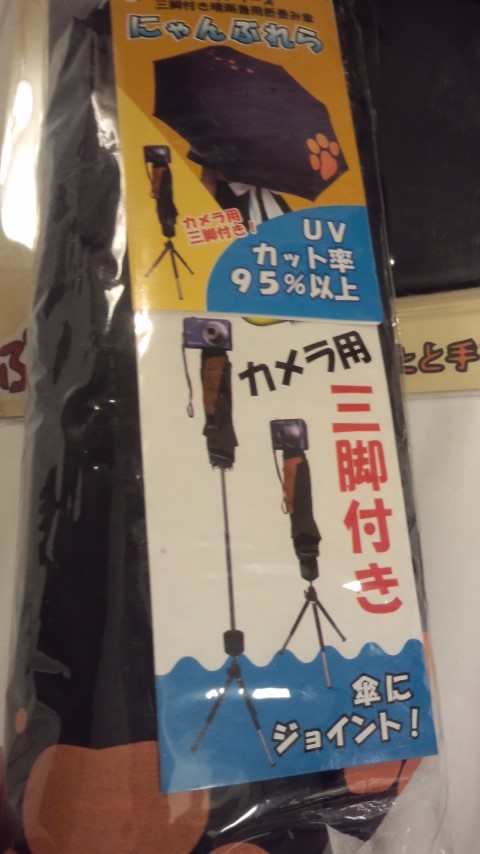 三脚つき傘とか〜