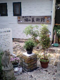横浜猫の美術館